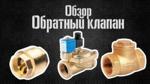 Обратные клапаны для насосов