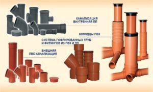 Правило выбора труб пвх для канализации