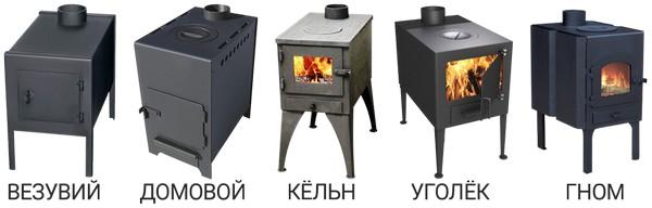 Разные модели печей