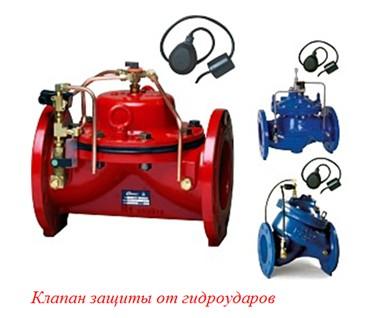 Защитный клапан для трубы
