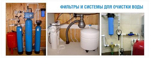 Системы очистки